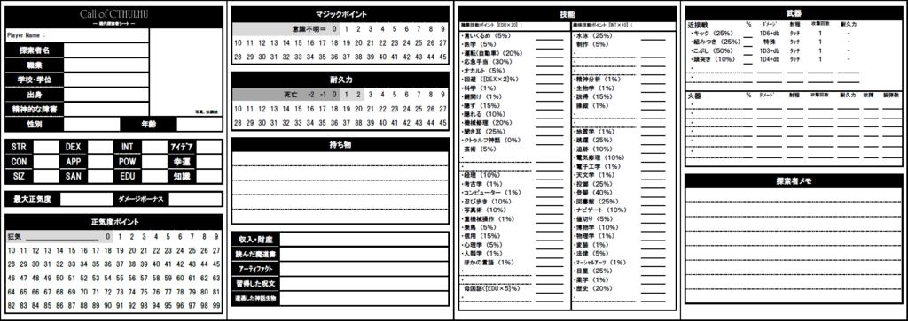 f:id:Fujiwara919:20160810184646p:plain