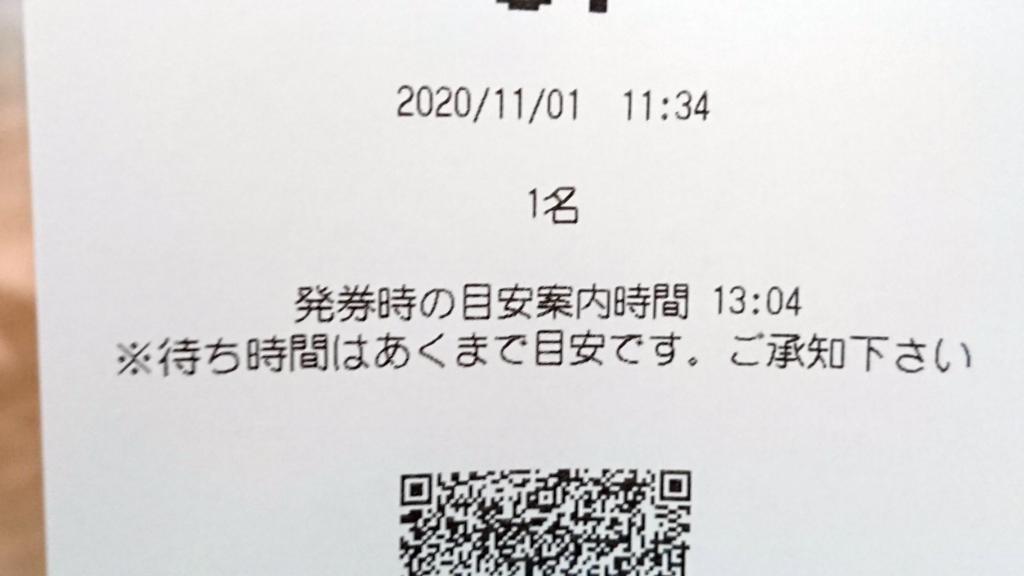 f:id:FukeGaO:20201102232147j:plain
