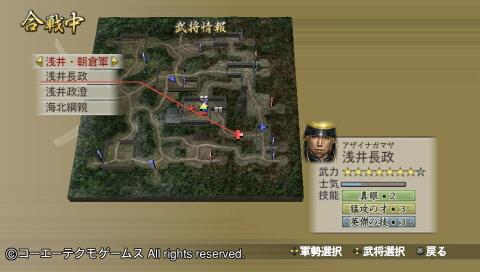 戦国無双2プレイ明智光秀2-3「小谷城攻略戦3」 - よろづ積みゲーくずし