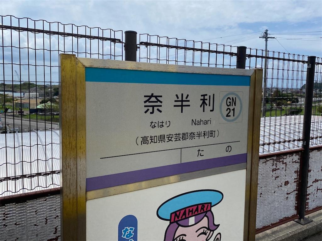 f:id:FukisuiNoritetsu:20200925092343j:image
