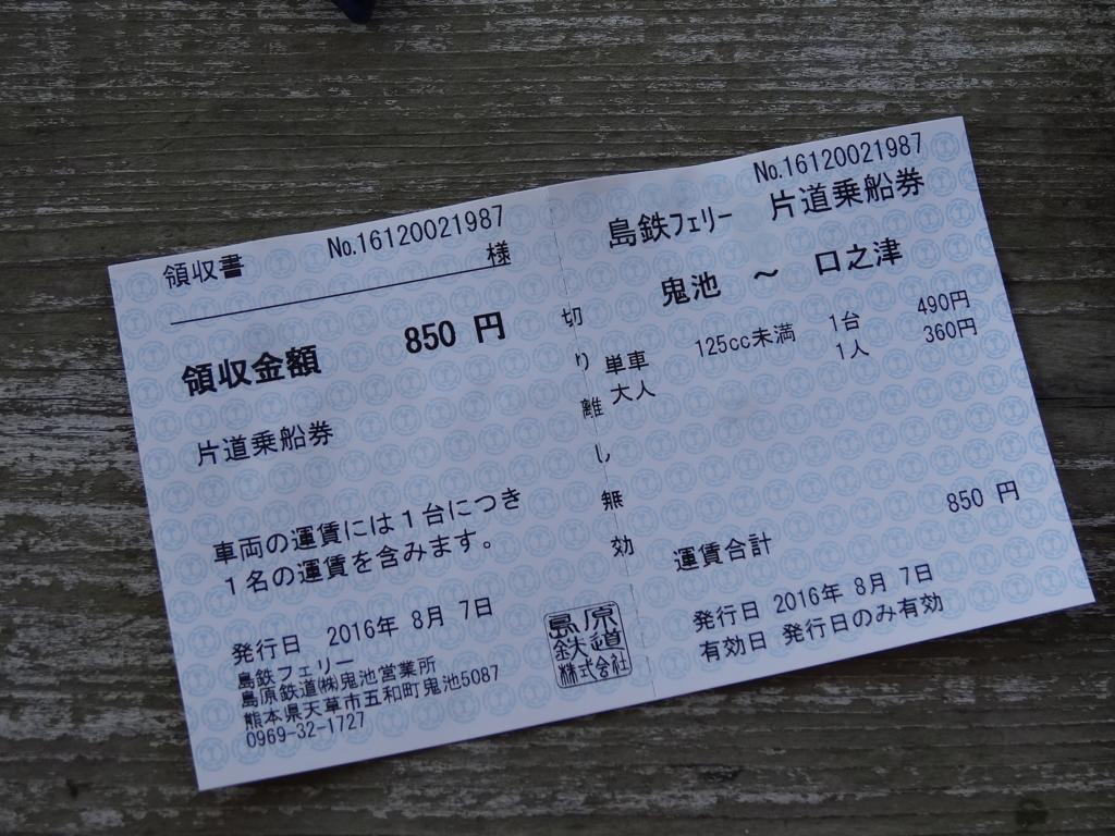 f:id:Fuku_Yu:20160809203032j:plain