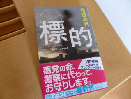 f:id:Fukuda_Kazuyo:20150131141025j:image:w360