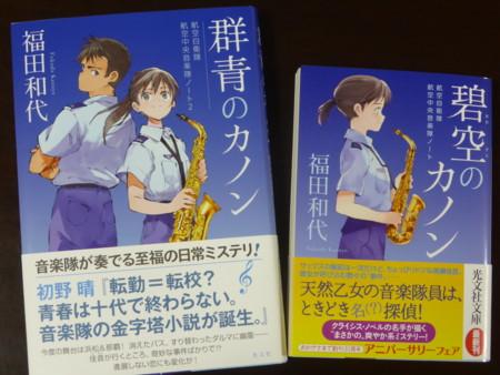 f:id:Fukuda_Kazuyo:20150912165842j:image:w360