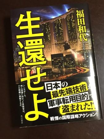 f:id:Fukuda_Kazuyo:20160623103343j:image:w360