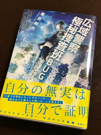 f:id:Fukuda_Kazuyo:20161115230853j:image:w360