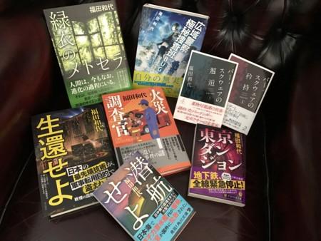 f:id:Fukuda_Kazuyo:20161231122307j:image:w360