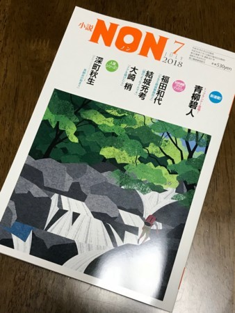 f:id:Fukuda_Kazuyo:20180623185545j:image:w360