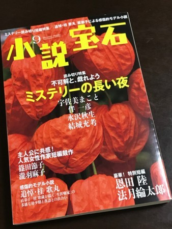 f:id:Fukuda_Kazuyo:20180823111453j:image:w360