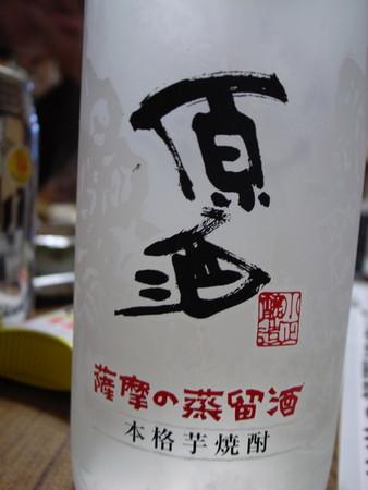さつまの蒸留酒 原酒
