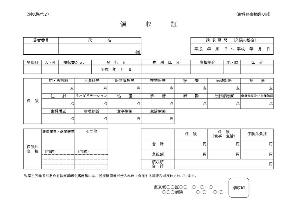 f:id:Fukumen-Dentist:20190216084323j:plain