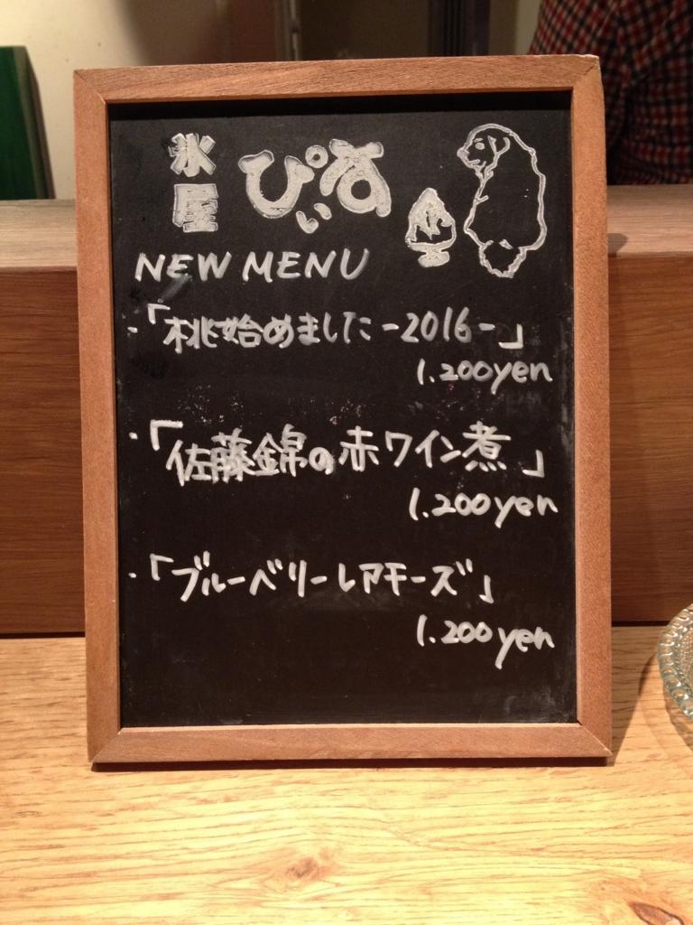 f:id:Fukuneko:20160704064144j:plain