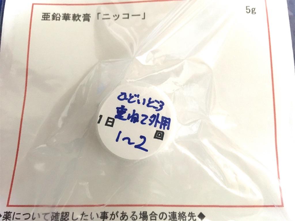 f:id:Fukuneko:20161031194453j:image