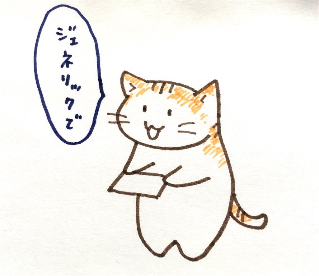 f:id:Fukuneko:20161031195804j:image