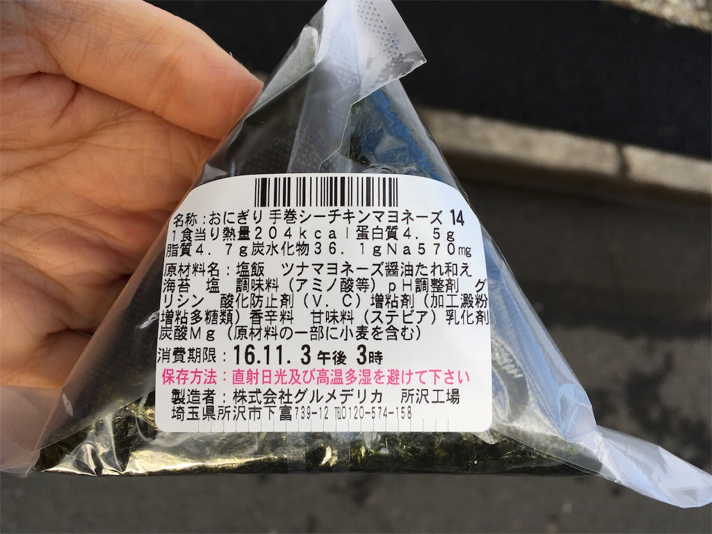 f:id:Fukuneko:20161103182748j:image