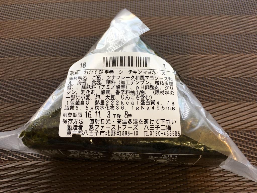 f:id:Fukuneko:20161103184450j:image