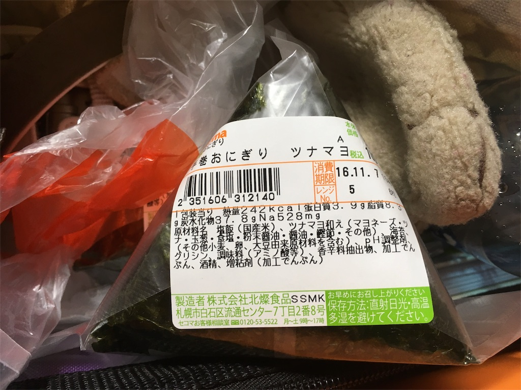 f:id:Fukuneko:20161108194212j:image