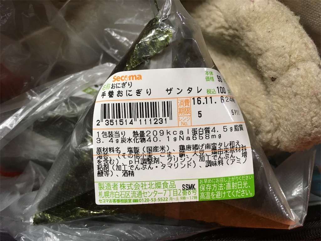 f:id:Fukuneko:20161108194229j:image