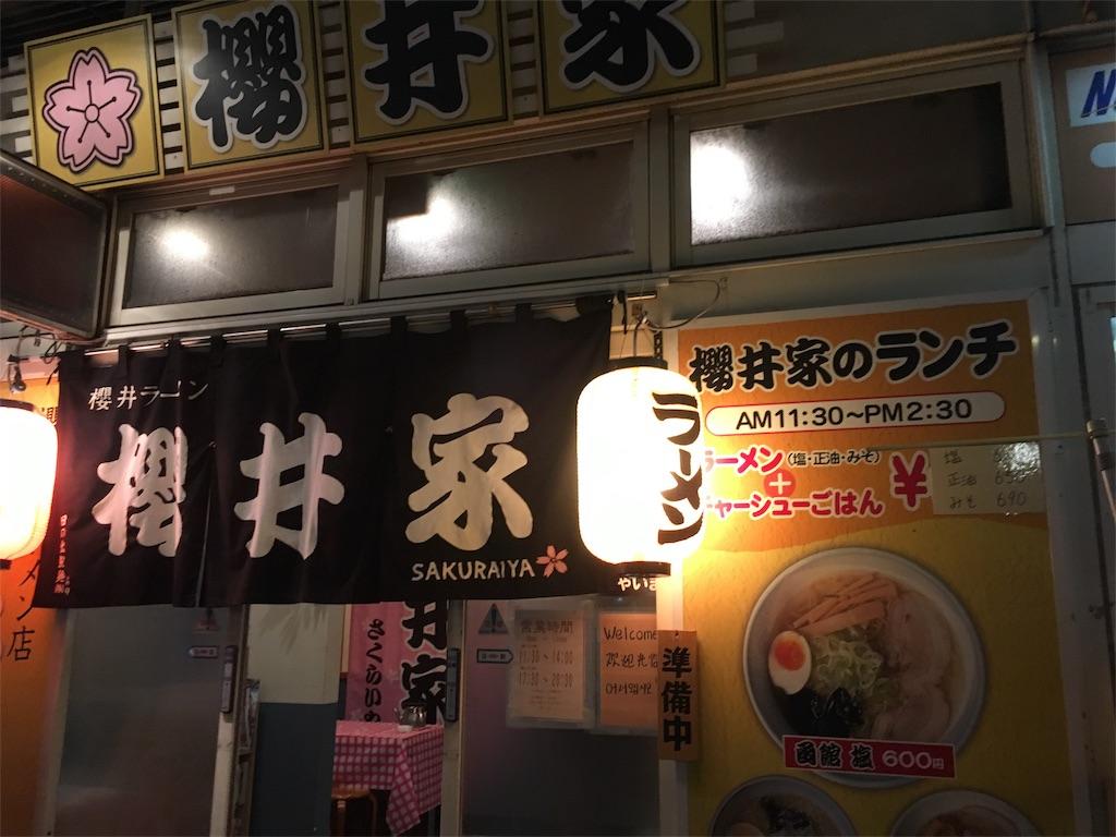 f:id:Fukuneko:20161109213801j:image