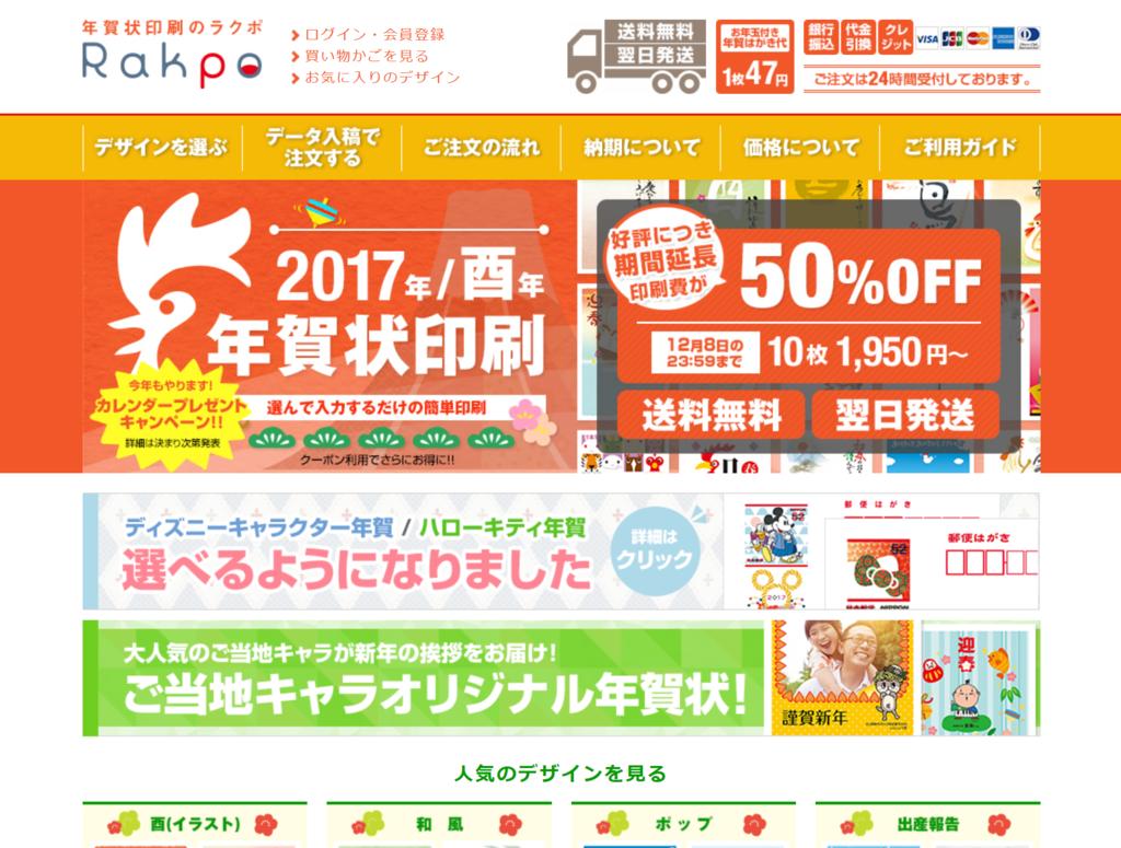 f:id:Fukuneko:20161206210033p:plain