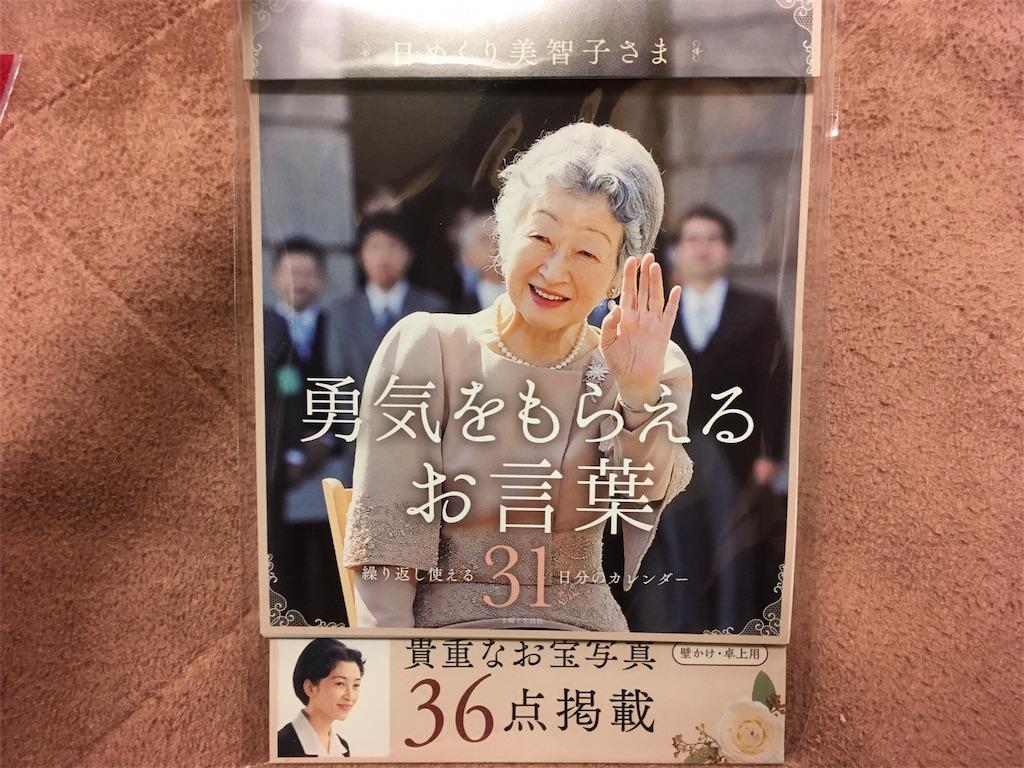f:id:Fukuneko:20161224170616j:image