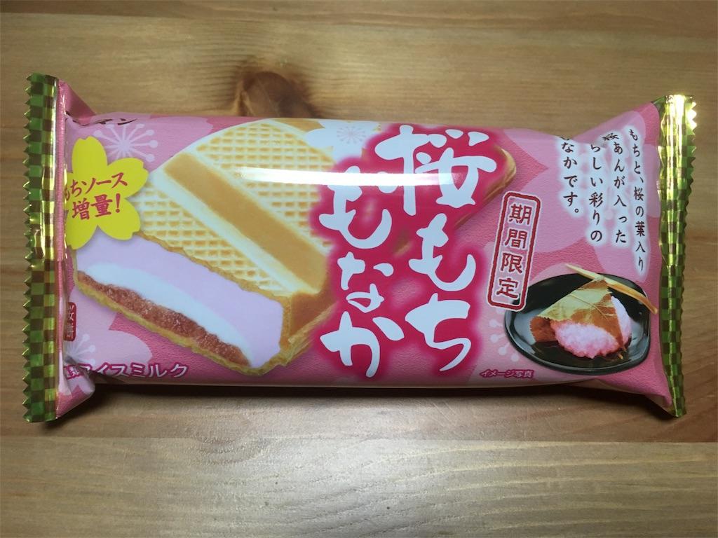 f:id:Fukuneko:20170326112527j:image