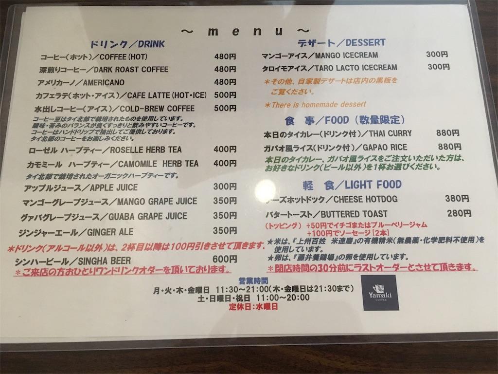 f:id:Fukuneko:20170604095558j:image