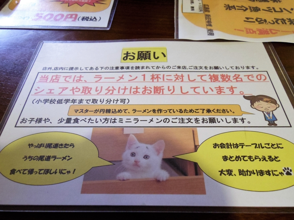f:id:Fukuneko:20170618141126j:plain