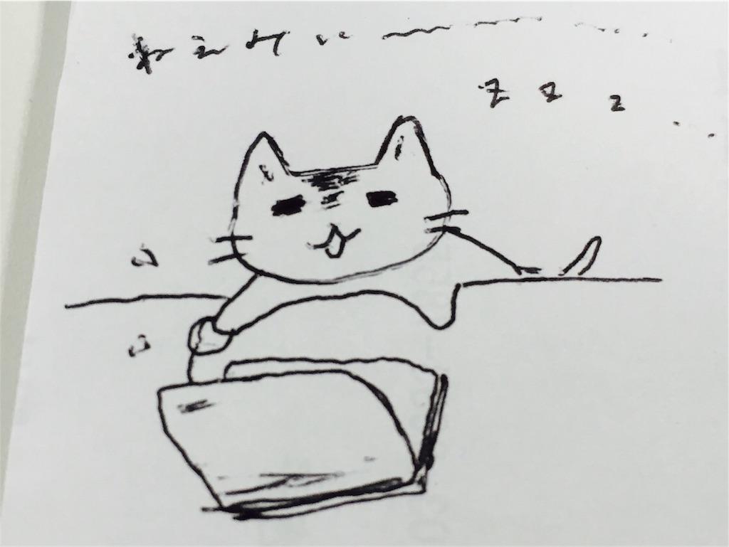 f:id:Fukuneko:20170717180249j:image