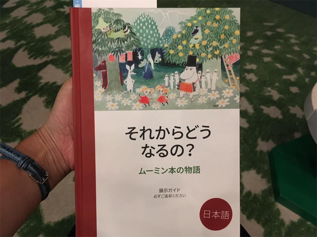 f:id:Fukuneko:20170830150748j:image
