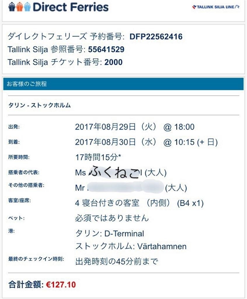 f:id:Fukuneko:20170902034030j:image