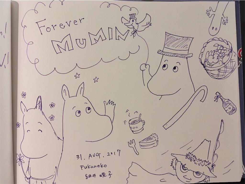 f:id:Fukuneko:20170902075918j:image