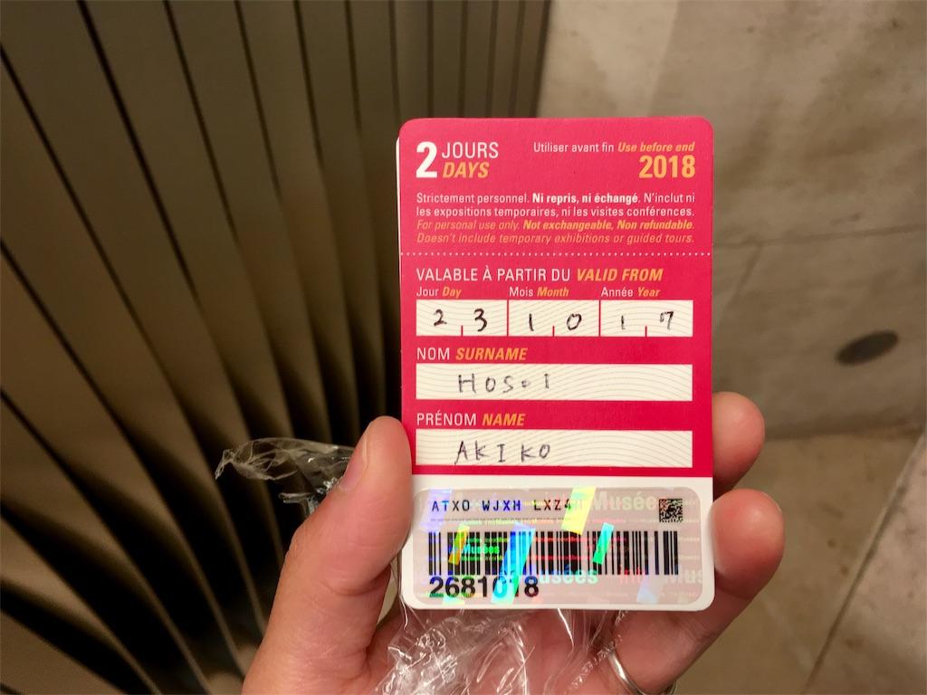f:id:Fukuneko:20171024053454j:image