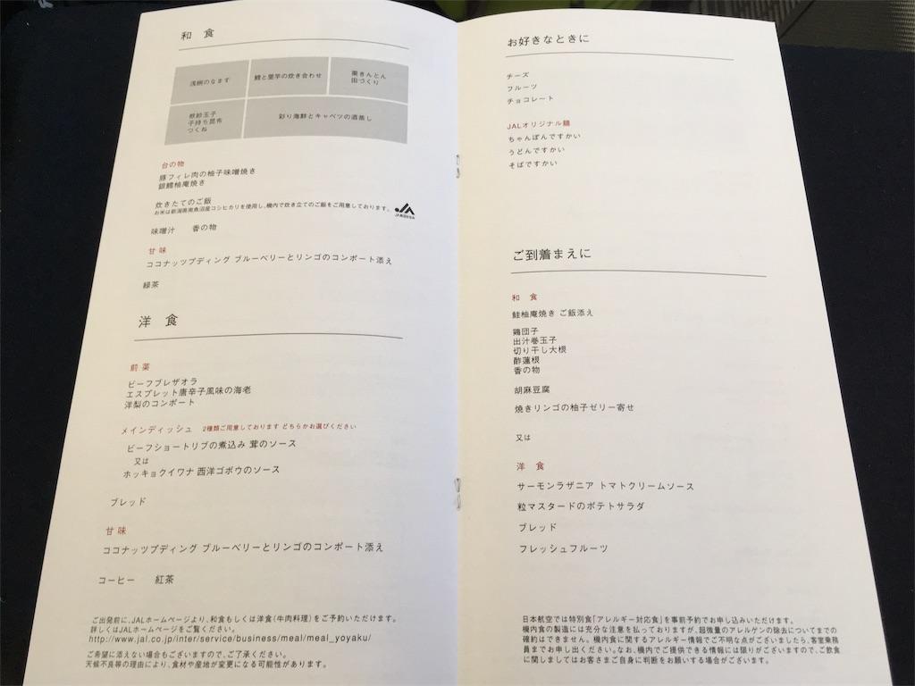 f:id:Fukuneko:20180122104527j:image