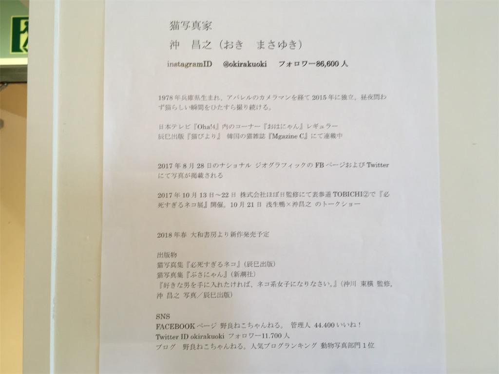 f:id:Fukuneko:20180310152607j:image