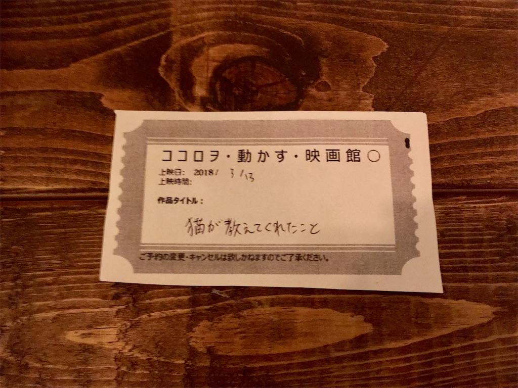 f:id:Fukuneko:20180314011759j:image