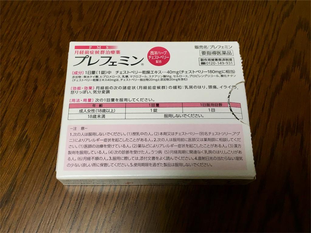f:id:Fukuneko:20180318193932j:image