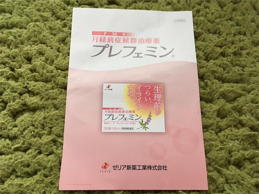 f:id:Fukuneko:20180318193949j:image