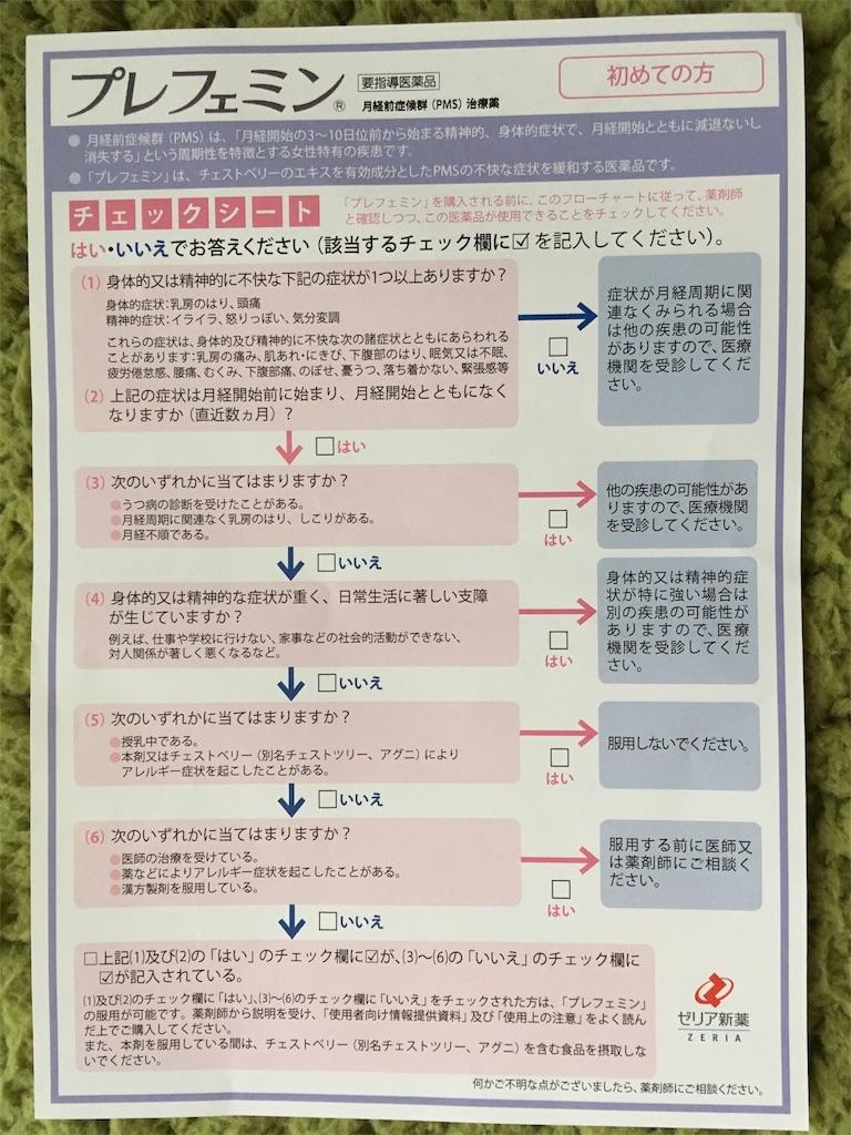 f:id:Fukuneko:20180318193953j:image