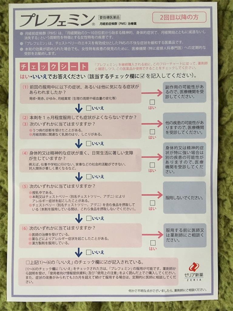 f:id:Fukuneko:20180318193957j:image