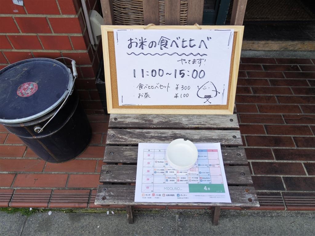 f:id:Fukuneko:20180401175411j:plain