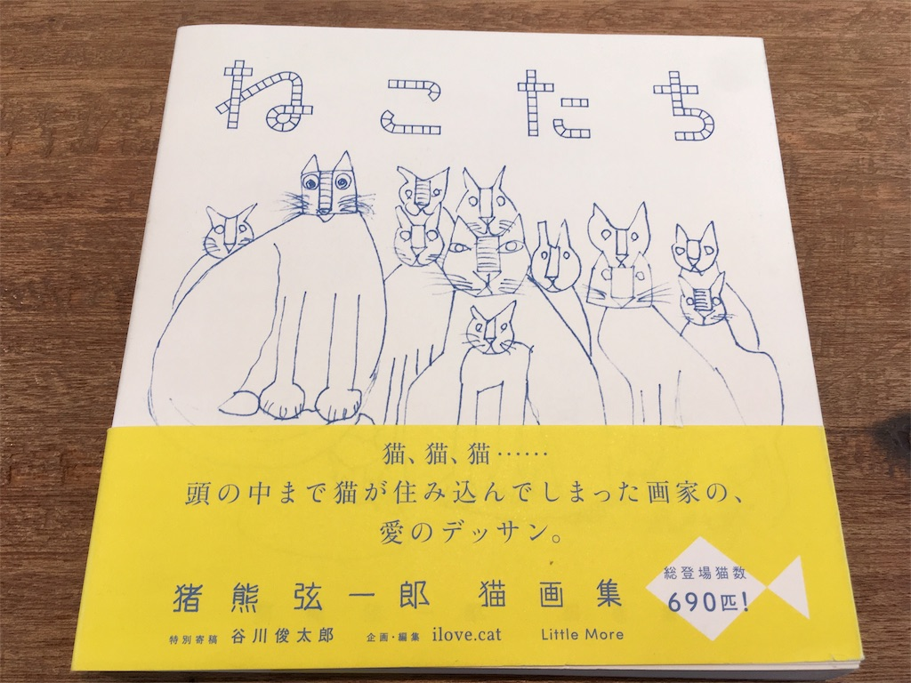 f:id:Fukuneko:20180410222141j:image