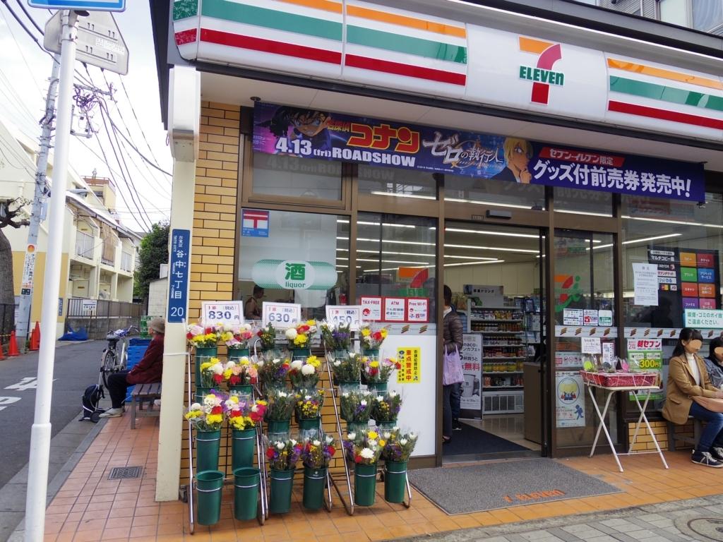 f:id:Fukuneko:20180410230251j:plain