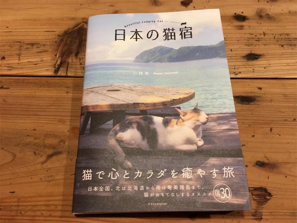 f:id:Fukuneko:20180501213433j:image