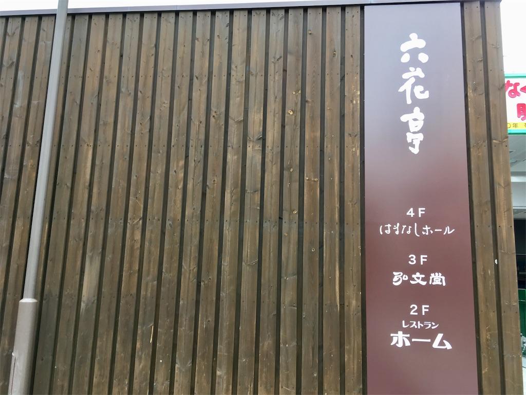 f:id:Fukuneko:20180614211626j:image