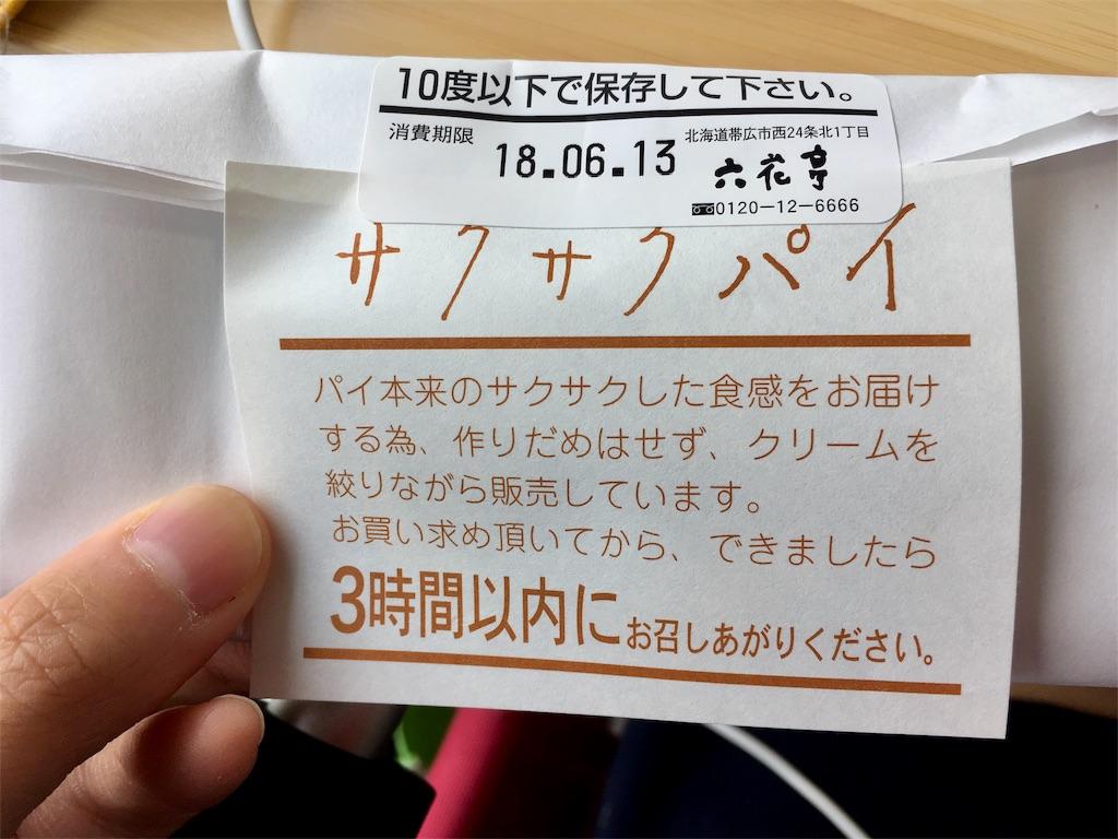 f:id:Fukuneko:20180614211630j:image