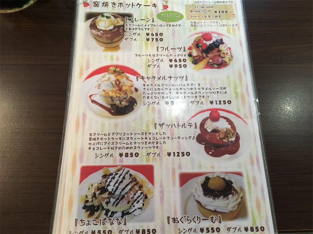 f:id:Fukuneko:20180623221850j:image