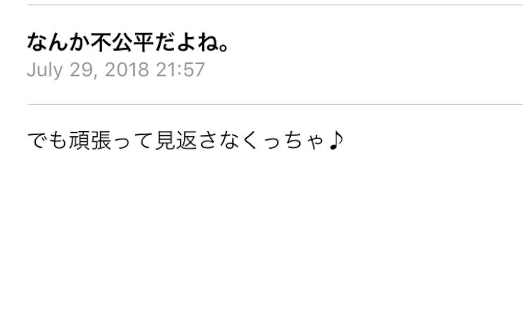 f:id:Fukuneko:20180804172215j:image