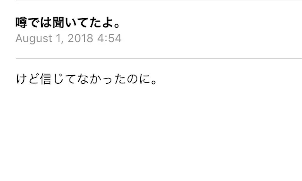 f:id:Fukuneko:20180804172231j:image