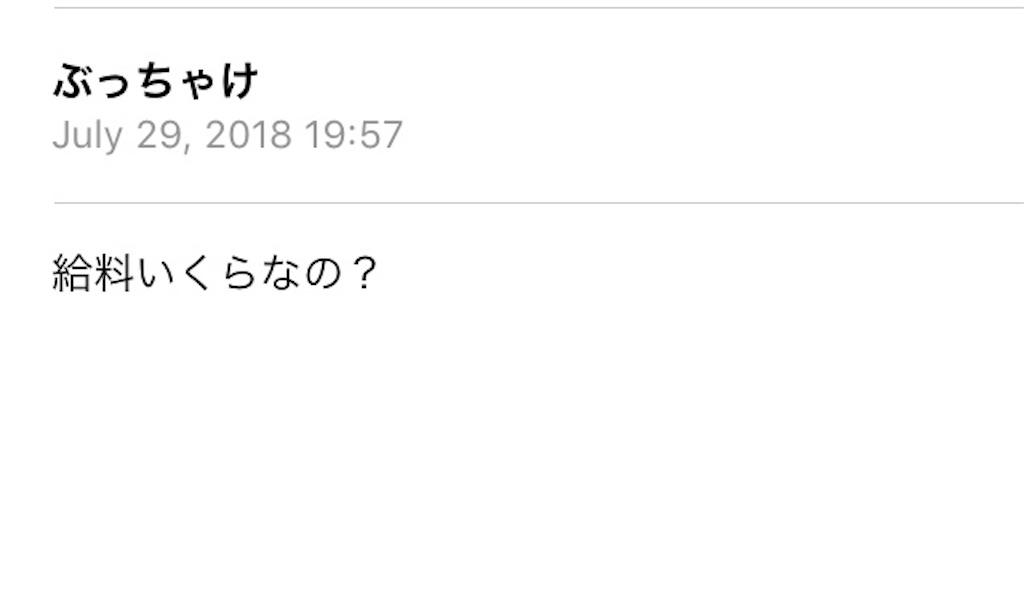f:id:Fukuneko:20180804172234j:image