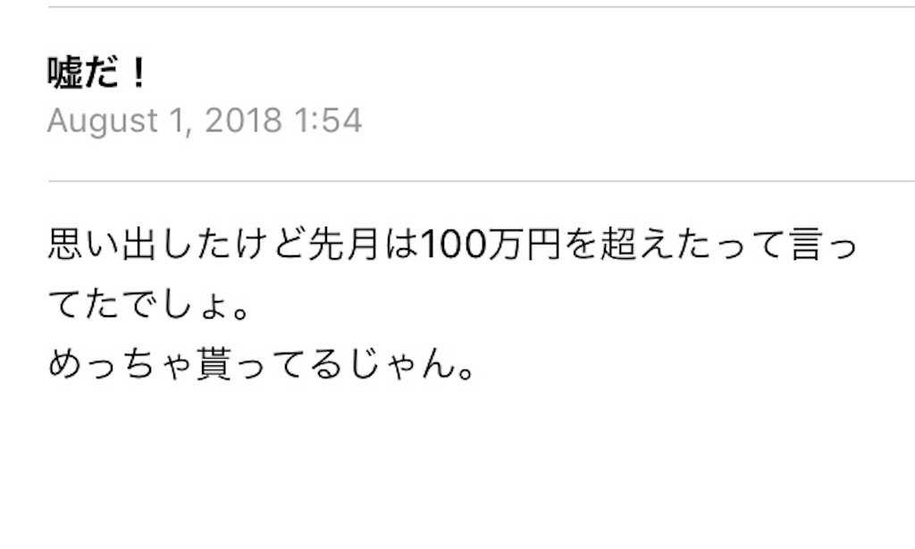 f:id:Fukuneko:20180804172336j:image